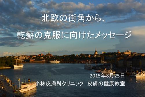 2015年8月教室 『北欧の街角から -乾癬の克服に向けたメッセージ-』_c0219616_1962699.png