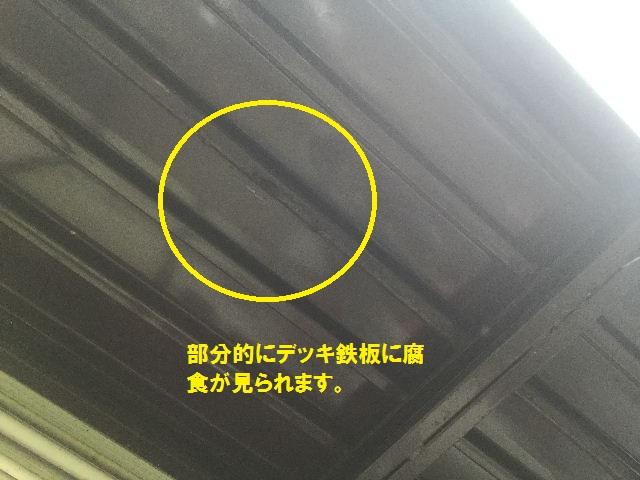 鉄骨塗装お見積り依頼_f0031037_17451374.jpg