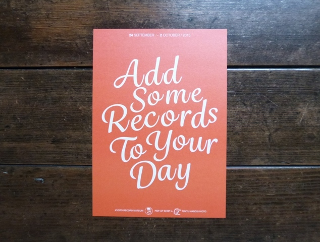 ADD SOME RECORDS TO YOUR DAY! _e0230141_11234071.jpg