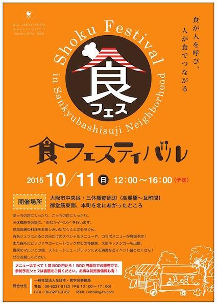 10/11(日)開催!《食フェスティバル》_d0284244_1964969.jpg