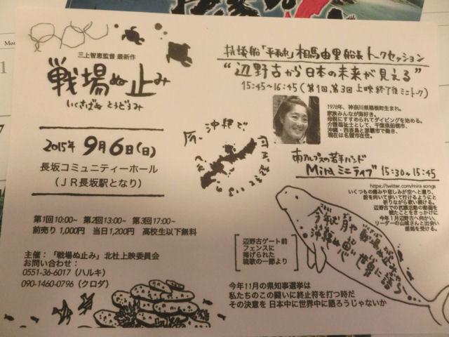 「戦場ぬ止み(とぅどぅみ)」上映会でトーク&ライブ_f0019247_2145438.jpg