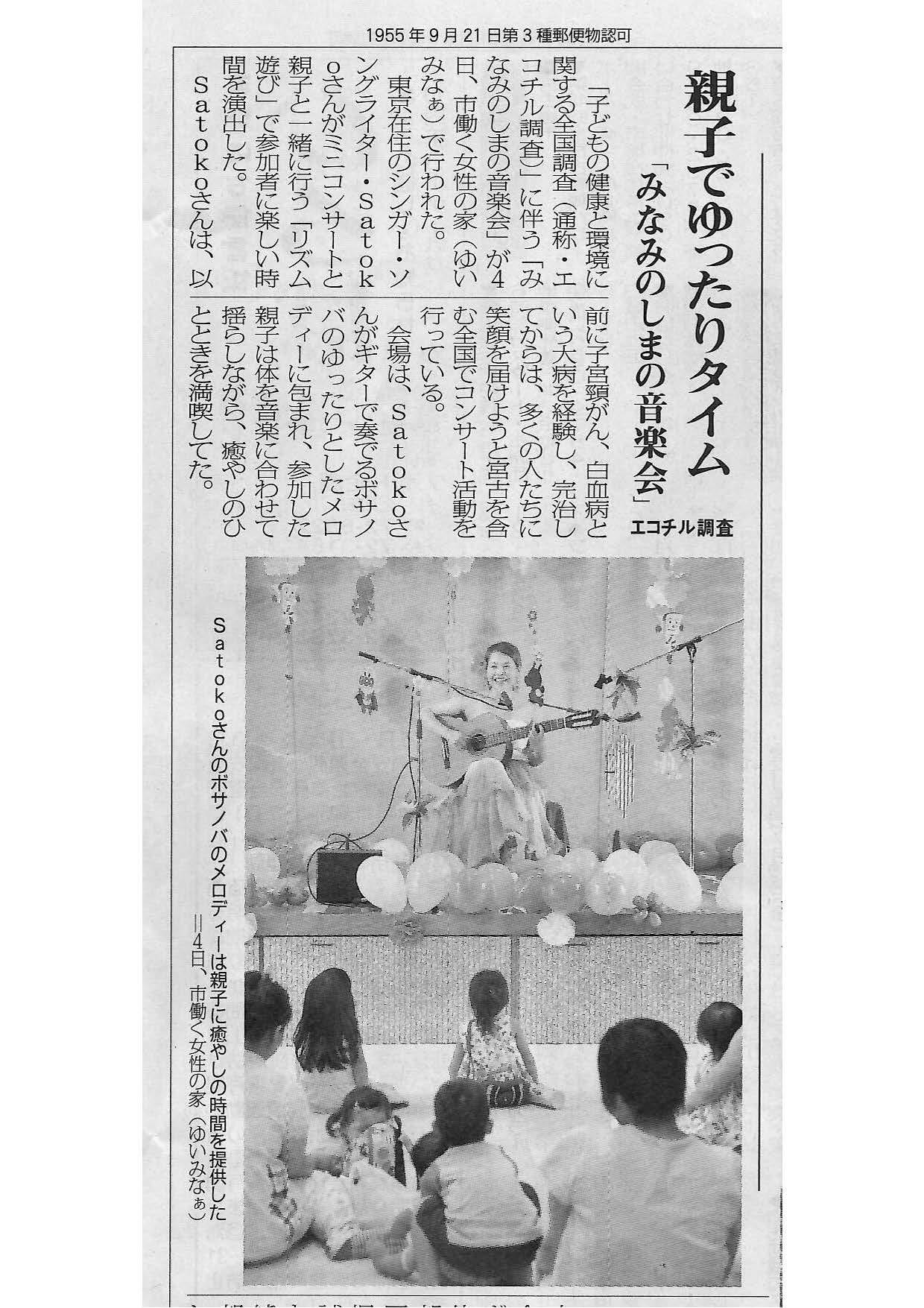 「みなみの島の音楽会」@宮古島「ゆみなぁ」2015.07.05_d0058064_22535710.jpg