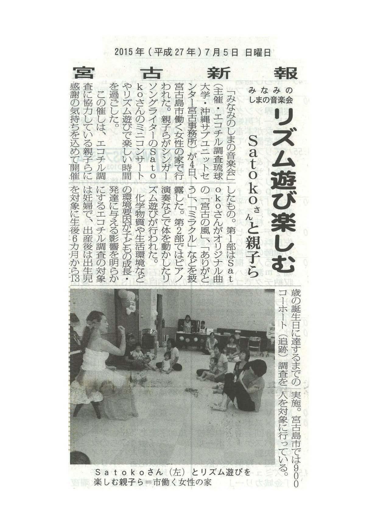 「みなみの島の音楽会」@宮古島「ゆみなぁ」2015.07.05_d0058064_22540379.jpg
