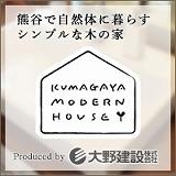 KUMAGAYA MODERN HOUSE ~熊谷で自然体に暮らす・シンプルな木の家~へ