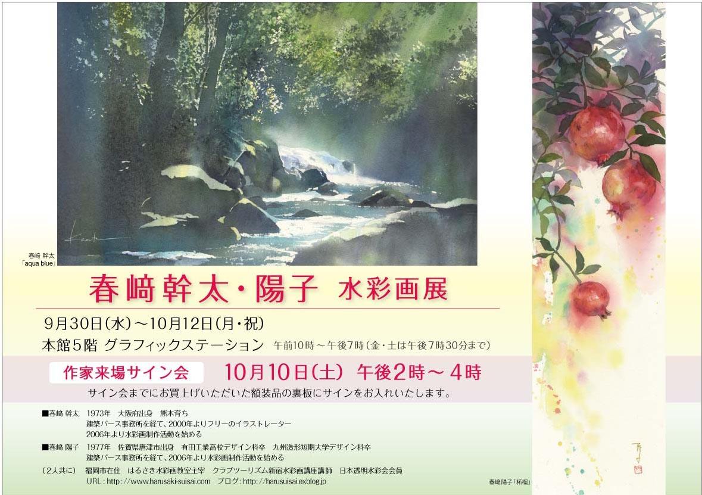 APJ企画 春崎幹太・陽子水彩画展 in熊本_f0176370_1685684.jpg