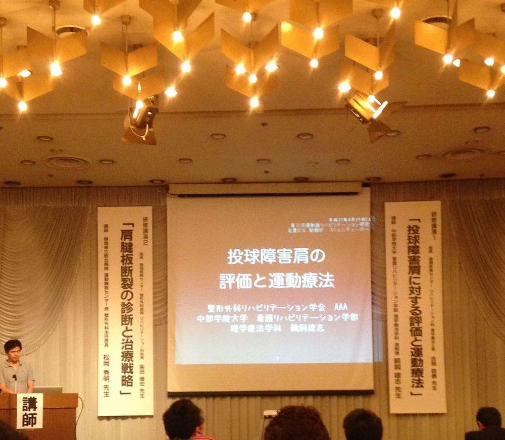 第 17 回 東三河運動器リハビリテーション研究会_c0234975_8294442.jpg