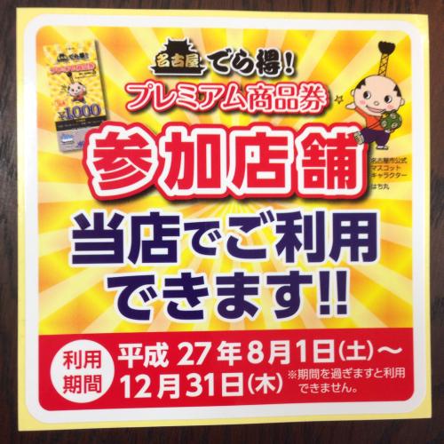 ご利用頂けます(^o^)/  名古屋でら得!プレミアム商品券_f0349583_14574038.jpg