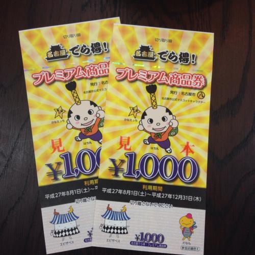 ご利用頂けます(^o^)/  名古屋でら得!プレミアム商品券_f0349583_14574119.jpg