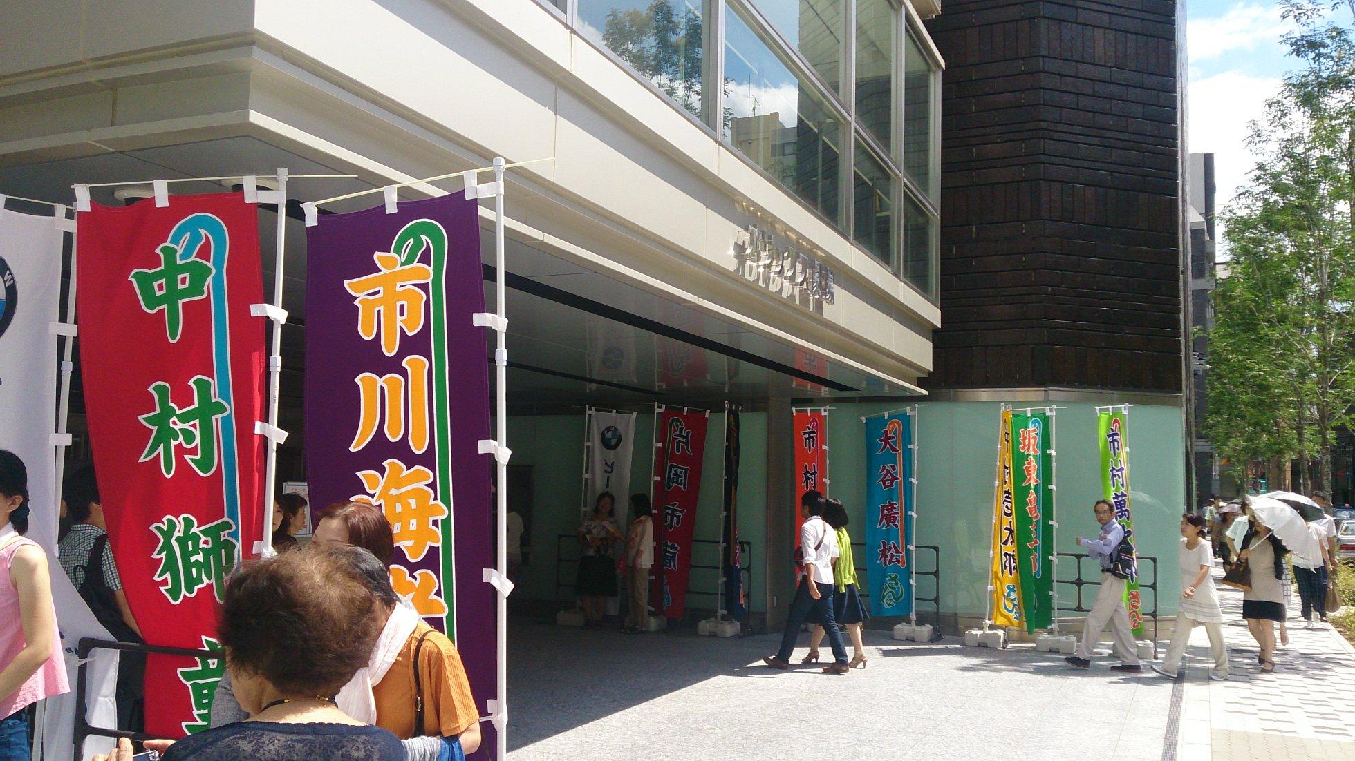 六本木歌舞伎観てきました!_a0221584_15464289.jpg