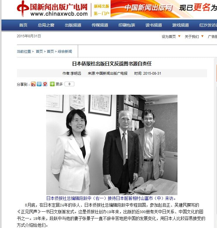 北京活动续报,这是继《光明日报》之后同一天第二次在中国媒体露面,_d0027795_11205255.jpg