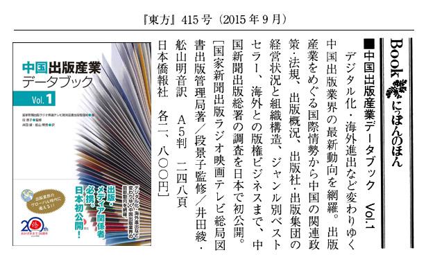 「東方・415号」、新刊『中国出版産業データブック vol.1 』を商会_d0027795_1215662.jpg