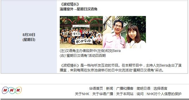 8月30日のNHKラジオ番組(18:10~)に、『漢語角』8周年・第400回交流会での様子が放送されました。_d0027795_15153611.jpg
