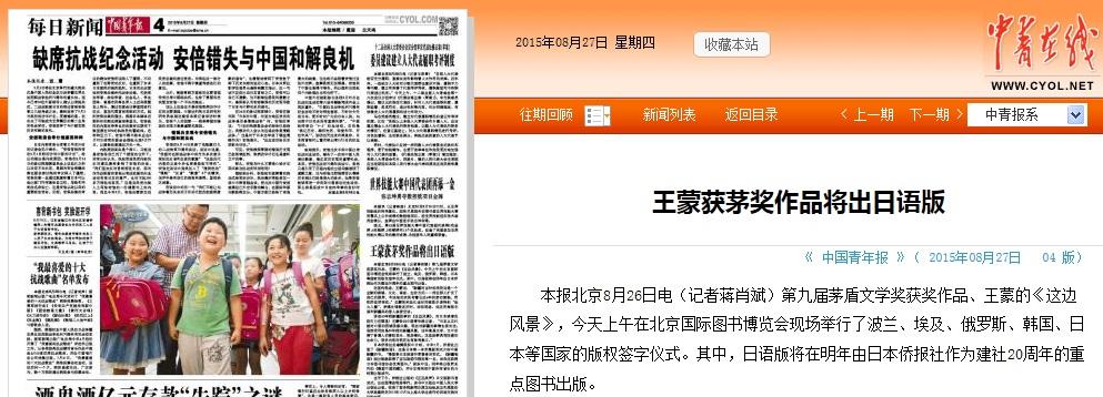 中国青年報記事転載、王蒙获茅奖作品将出日语版_d0027795_81179.jpg