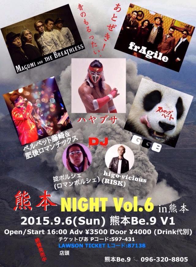 9/6(日)「熊本ナイト6 -in 熊本-」 DJ出演です♪_a0097901_1739598.jpg