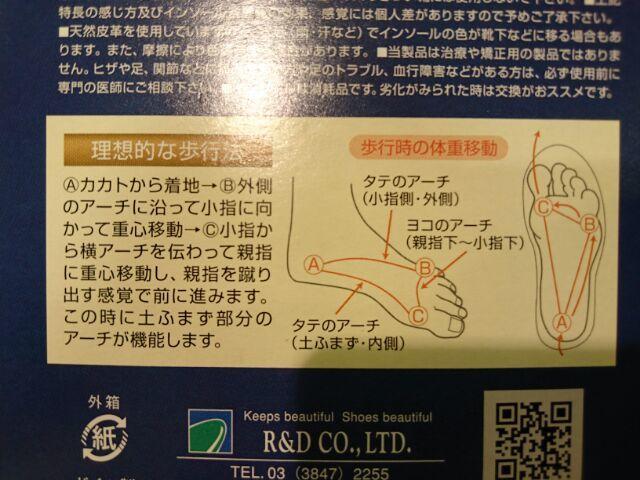 靴の中で足が滑る!をどうにかする!_b0226322_11211789.jpg