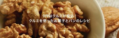 黒ごまミニ食パンで、小さなサンドイッチ!_a0165538_09242843.jpg