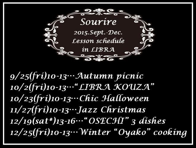 2015年9月~12月の講座予定表_c0350941_22351105.png