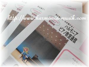ピアノ教室☆通信発行_d0165645_17592677.jpg