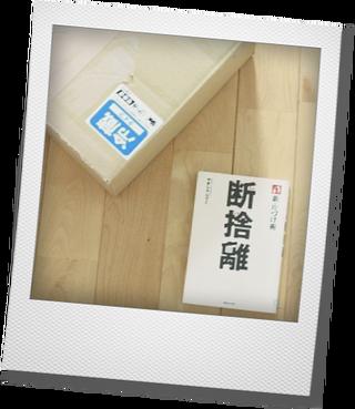 本の移動と断捨離を読む_e0214646_149562.png