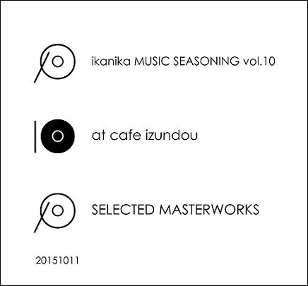 cafe ikanika MUSIC SEASONING vol.10_f0326862_22480056.jpg