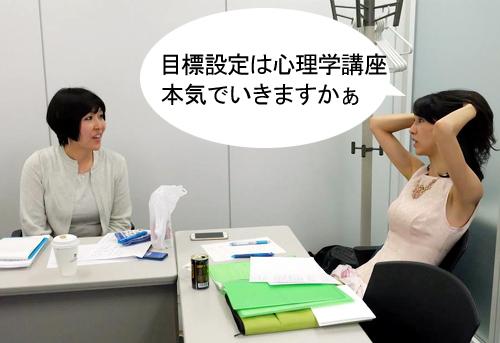 プロ講師実践コース2日目「A面女王様、B面研究者モード?」_d0169072_11292102.jpg