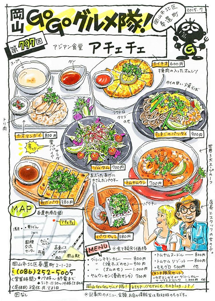 アジアン食堂 アチェチェ_d0118987_09482325.jpg