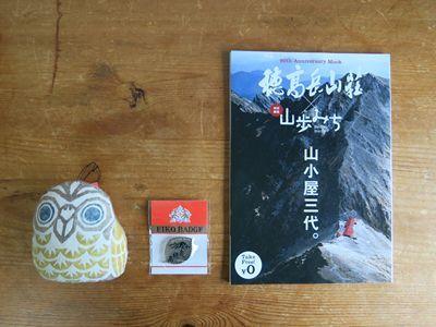 穂高岳山荘のてぬぐい_e0271890_16540667.jpg