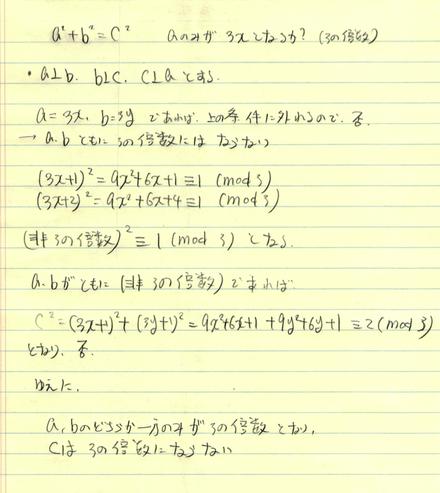 a^2+b^2=c^2 aのみが3xになるか?_d0164691_1937086.png
