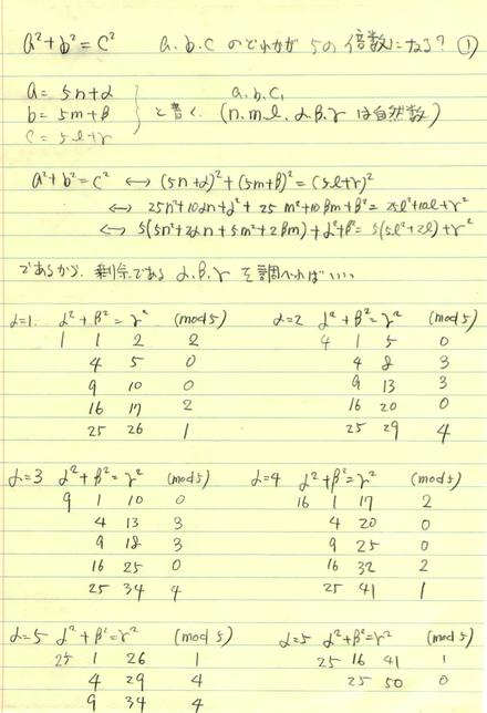 a^2+b^2=c^2 abcのどれかが5yになる? 1_d0164691_1938528.png