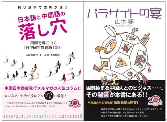 日本僑報社の著者による文化講演会のご案内、10月3日午後、池袋_d0027795_16124066.jpg