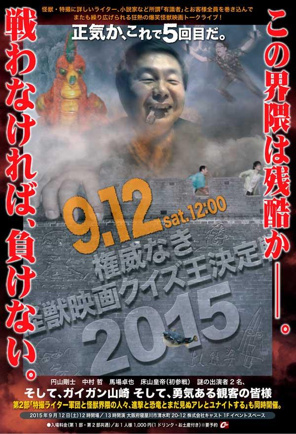 まだやるか!「権威なき怪獣映画クイズ王決定戦2015」開催!_a0180302_1315465.jpg