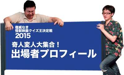 まだやるか!「権威なき怪獣映画クイズ王決定戦2015」開催!_a0180302_1514172.jpg