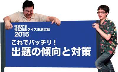 まだやるか!「権威なき怪獣映画クイズ王決定戦2015」開催!_a0180302_2501532.jpg