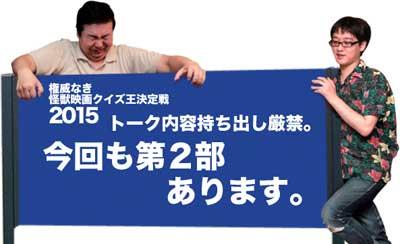 まだやるか!「権威なき怪獣映画クイズ王決定戦2015」開催!_a0180302_2572594.jpg