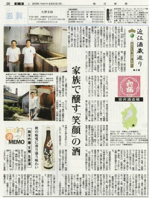 毎日新聞滋賀版『近江酒蔵巡り』 第4回:『初桜』安井酒造場さん_a0309506_11414635.jpg