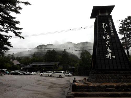 平湯温泉へ_e0048413_19491296.jpg