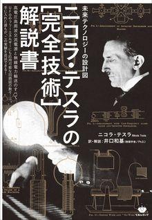 ニコラ・テスラに乾杯!!!:120年の時間の末についに日本語になる!?_e0171614_14261965.jpg