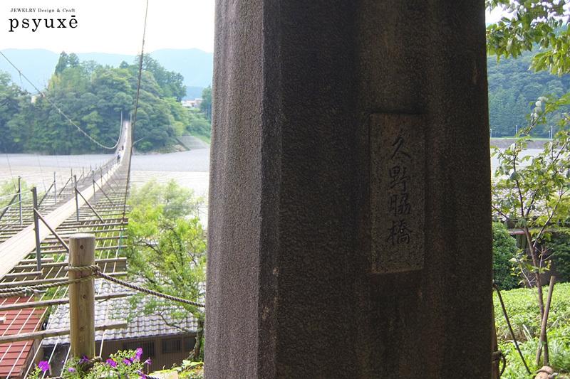 久野脇橋*恋金橋を渡る_e0131432_16261465.jpg