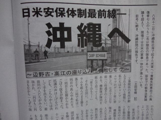 『伝送便』誌に載った沖縄報告です_b0050651_12403961.jpg