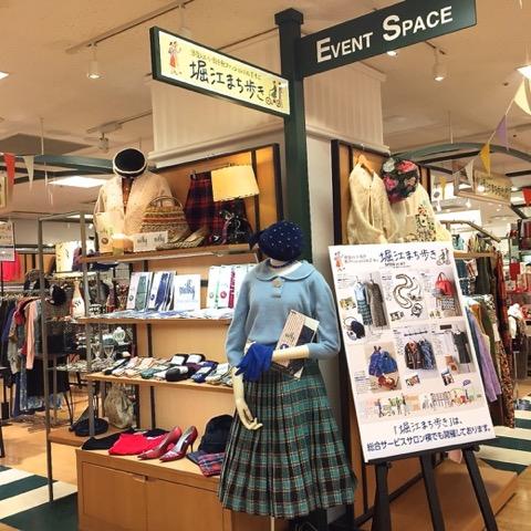 宝塚阪急OPEN!!!*PRESS_e0148852_20401830.jpg