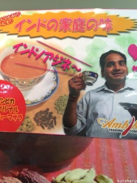 プロ仕様のスパイスやカレー食材が手軽に買えるインド食材店。アンビカショップ(蔵前)_b0336361_21335853.jpg