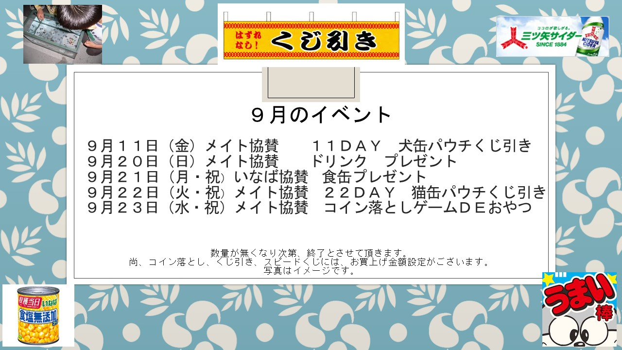 150902 9月のイベント告知_e0181866_9561061.jpg