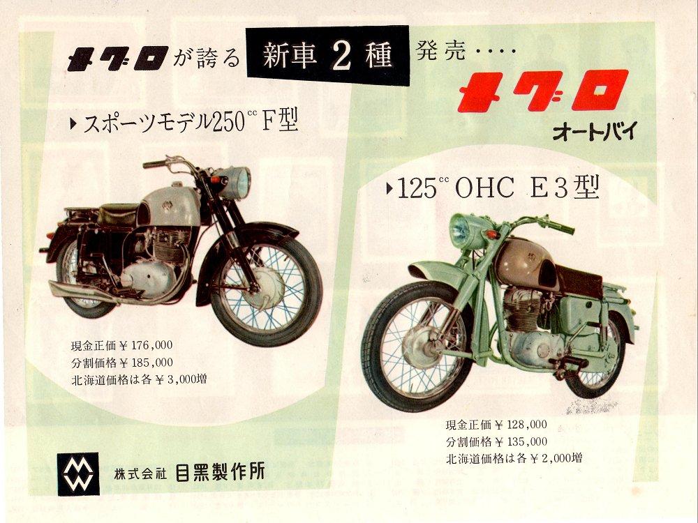 1959年式 メグロ 125E3型で_a0160770_13593371.jpg