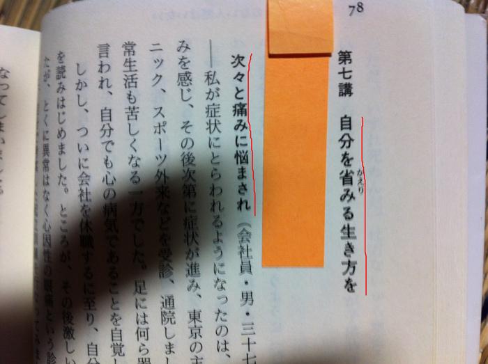 森田療法の世界_b0052170_13301359.jpg