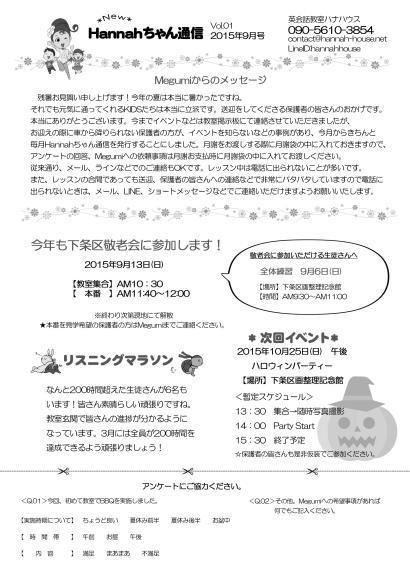 NEW Hannhちゃん通信 Vol.1 2015年9月号_f0321473_11350480.jpg
