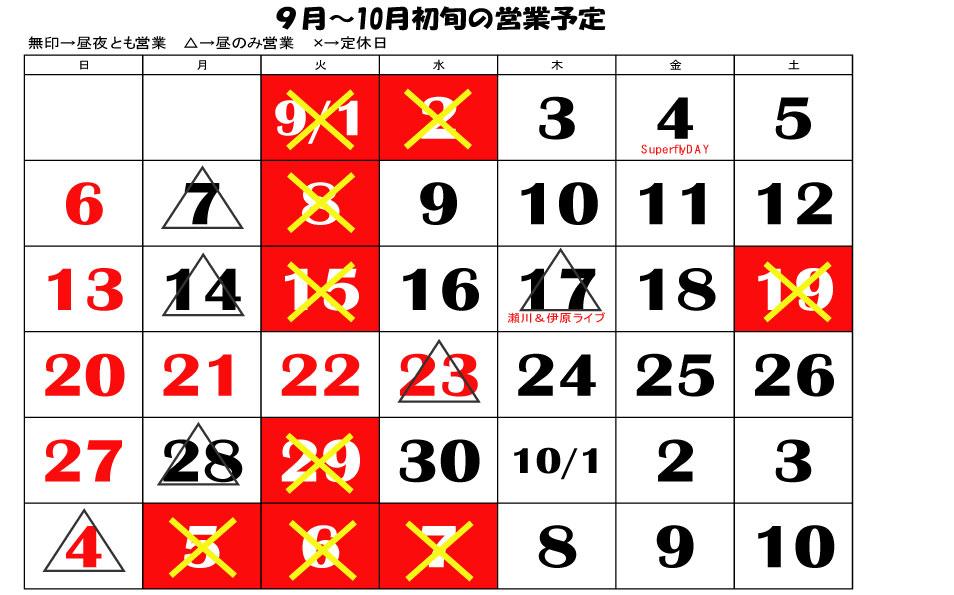 9月の営業カレンダー_c0092877_2344142.jpg