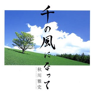 2007年度アルバム・シングル売り上げベスト10_b0033699_2044326.jpg