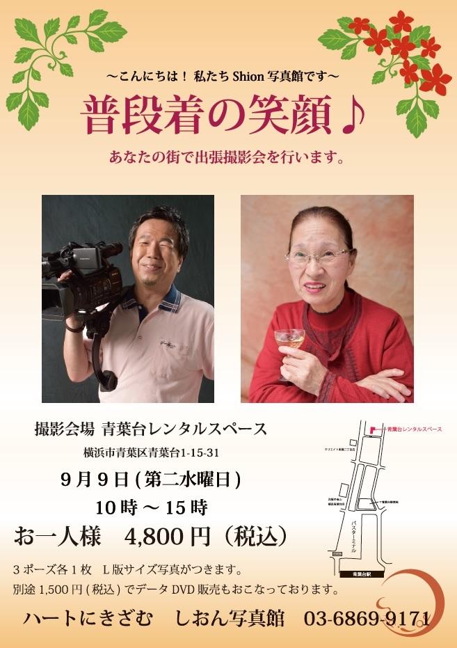 普段着の笑顔♪撮影会、9月9日開催のご案内_f0349303_20384194.jpg