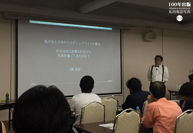 2015/8/19 三澤武彦セミナー_a0120304_0125678.jpg
