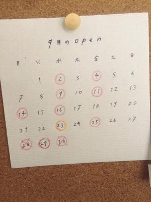 9月営業日の変更_d0319811_11310917.jpg